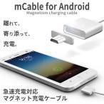 Android 急速充電 マグネット 充電ケーブル 通信 microUSB スマホ タブレット KZ-MCABEL-AD 即納