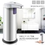 オート ハンドソープ 280ml 自動 センサーポンプ 衛生的 手洗い 手をかざすだけ 配線不要 電池式 洗面所 台所 KZ-AD02-S 即納
