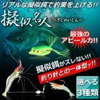 擬似名人 擬似餌 魚釣り フィッシング 釣り エビ ルアー 餌 釣り具 針 仕掛け 海 川 KZ-WJ01234 予約
