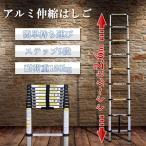 アルミ伸縮はしご 最大2.6m 耐荷重約150kg コンパクトに持ち運び可能 重量約6.8kg 脚立 梯子 KZ-26M 即納