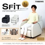 スライブ マッサージチェアSFIT エスフィット THRIVE フルマッサージソファ ホワイト CHD-7401