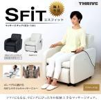 Yahoo!絆ネットワーク再生品 スライヴ マッサージチェア SFIT ソファスタイル マッサージャー SOFA 全身爽快 CHD-7401(直送品)