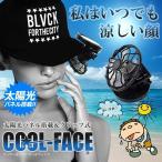 ソーラー式 クールFACE ファン 扇風機 ミニクリップ 太陽光パネル搭載 快適 簡単 電池不要 帽子 お子様 熱中症 予防 対策 KZ-COOLFACE