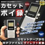 ラジオ ボイス カセット MP3に変換保存 ボイスレコーダー MP3プレーヤー マルチキャプチャー EB-PC001SC 即納