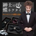 紳士の蝶ネクタイ01 ラインストーン付き ボウタイ アクセサリー カジュアル ビジネス クール スーツ KZ-GEBOWTIE01 予約