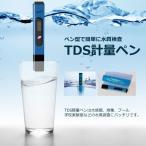 ショッピングクレジット ペン型 TDS計量ペン 水質テスター 簡単 水族館 漁業 プール 水 汚れ 汚染 チェッカー 検査 KZ-TDS-1 予約