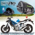 バイク用 シートカウルバッグ ツーリング コンパクト 手さげ ショルダー 収納 KZ-SEACBAG 即納