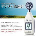 デジタル風速計 温度 風速 計測 LCD ゴルフ スポーツ 測定器 KZ-GM816A 即納