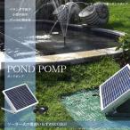ポンドポンプ ソーラー 噴水 セット 池ポンプ 太陽光パネル 電源不要 アタッチメント ベランダ 庭 小型 プール 家庭用 KZ-BSV-SP100 即納
