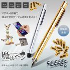 マグネット搭載 魔法のペン マジペン 磁石 ボールペン タッチペン 分離 コンパス クリップ タブレット スマホ 贈り物 景品 携帯 KZ-MAGPEN 即納