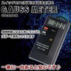 デジタル 電磁波 測定器 ガウス メーター 測定 電子機器 デジモノ KZ-DT-1130 予約
