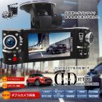 Wカメラ搭載 ドライブレコーダー ダブル 回転 高画質 Gセンサー HD 人感センサー 録画 事故 おすすめ 売れ筋 車中泊 KZ-F600 即納