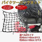 バイク用 ツーリングネット ブラック 荷物 フック ゴム 伸縮 固定 簡単装着 ホールド ネット KZ-BAITU 即納