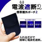 スマホ 電波 遮断 ポーチ2 電話 圏外 カバー ケース 入れるだけ 簡単使用 マジックテープ KZ-DANSUMA  即納