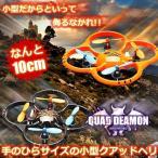 4ch 小型 クアッドコプター 電動 ラジコン ヘリ 4羽 10cm コンパクト 3D飛行 KZ-U207 即納