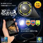 フレキシブルカメラ 忍者カム 防水 LED6灯搭載 高性能 録画 写真 アンドロイド対応 スコープ 撮影 KZ-FEXCAM-A1 即納
