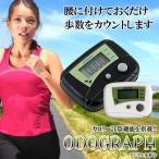 デジタル 歩数計 カロリー 電池式 2色 運動 スポーツ MI-JBQ001