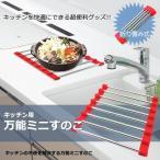 キッチン用 万能ミニすのこ ステンレス 鍋敷き シンク 流し KZ-GDX601-RD 即納