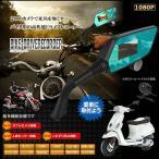 バイク用 高性能 ドライブレコーダー Wカメラ 高画質 いたずら防止機能  広角120度 180度回転 防水 パーツ KZ-BAIDR 予約