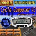 自転車 用 サイクル コンピューター スピードメーター 走行距離 簡単 取り付け サイクリング KZ-558A 即納