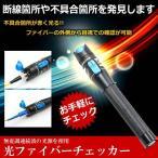光ファイバー チェッカー 可視光 断線チェック 検品 確認 KZ-HIKACHE 即納