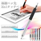 極細 高品質 2in1スタイラスペン ボールペン搭載 タッチペン スマートフォン アルミボディ KZ-GP-DD105 予約