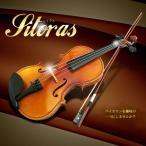 シトラス バイオリン 演奏   初心者 音楽 趣味 おすすめ 楽器 セット ケース KZ-SITORAS 予約