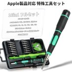 Apple製品対応特殊工具セット 16in1 iPhone/iPad/MacBook 修理 カスタマイズ ドライバー パネル外し KZ-SD-9314 予約