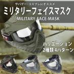 サバイバルゲーム バイクに最適 フェイスガード ミリタリー フェイスマスク 警備 バイザーヘルメット KZ-MASK 即納
