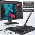 ペンタブレット プロ DREAMING ドリーミング 高度 表現力 USB式 極薄 繊細 フォトショップ デザイン 絵 パソコン 写真 KZ-CV-720 即納