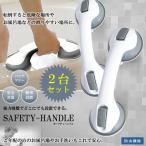 雅虎商城 - セーフティハンドル 2台セット 強力吸盤 手すり 風呂 トイレ 入浴 ご年配 子供 安全 セキュリティ シルバー 固定 お年寄り KZ-SR072502