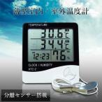 デジタル 室内室外温度計 分離センサー搭載 湿度計 モニター アラーム 電池式 KZ-HTC-2 予約