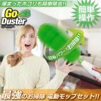 高速 回転式 モップ ゴーダスター 電動 Go Duster 掃除 回転 グリーン 緑 ホコリ 埃 静電気 電池式 KZ-GOGODS 即納