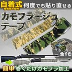 其它 - 自着式 再利用可能 カモフラージュテープ 伸縮 迷彩 偽装 布製 サバゲー バードウォッチング カスタム KZ-CAMOTAPE  予約
