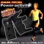 パワーアクティビティ ウエイト 筋トレ トレーニング パワー 筋肉 運動 重り 足 脚 ランニング KZ-ZHGB-5 即納