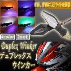 デュプレックス ウィンカー 前面 背面 LED ライト 搭載 バイク ツーリング カスタム KZ-DUPREX