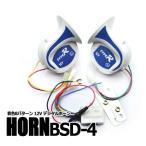 Yahoo!絆ネットワーク新商品 選べる音色 8パターン デジタルホーン KZ-HON03-BSD-4
