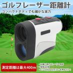 ゴルフ レーザー距離計 広範囲 距離測定 最大400m LCD内蔵 レンジ測定 オートパワーオフ KZ-GOLFOOO 予約