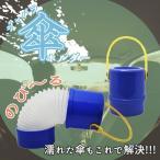 車載 ジャバラ式 傘 ホルダー 雨天 伸縮 調節 コンパクト 収納 防水 KZ-JRAIN 即納