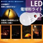 充電式 電球形 USB LEDライト キャンプ アウトドア デスクライト 停電 地震 震災 緊急時 KZ-JG-CDQP 予約