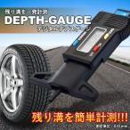 デジタルデプスゲージ タイヤ 残り溝 チェッカー 測定 測量 計測 メーター カー用品 車 メンテナンス 工具 TW02