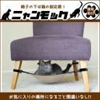 猫用 ニャンモック ハンモック ベット ペット用品 ベッド・マット 猫用品 ペットグッズ KZ-CATMOCK 予約