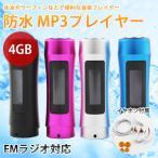 防水 MP3プレイヤー 4GB 音楽プレイヤー 防水仕様 IPX8 FMラジオ コンパクト 水泳 サーフィン KZ-MF0002 予約
