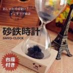 幻想的なアート 砂鉄時計 おしゃれ インテリア KZ-H00301 即納