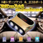 3連シガーソケット 2USBポート 電圧表示 独立電源スイッチ 車内 カー用品 旅行 車中泊 便利 KZ-MULTIS 即納