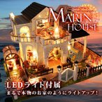 LEDライト付属 西洋風 マリン 海 ドールハウス 組み立てキット ハンドメイド 照明 点灯 人形 おもちゃ ホビー ミニチュア 小物 インテリア KZ-D030 予約