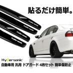 車用 汎用ドアガード 4枚セット 簡単 貼り付け KZ-HP-6114 即納