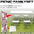 アウトドア用 テーブル イス 5点セット 折り畳み アルミ キャンプ 海 KZ-OUTSET 予約
