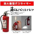不可解な消火器型 ガスライター 消火器で火を点ける矛盾 KZ-SYOUKALI 予約