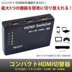 HDMI切替器 セレクター 5入力 1出力 フルHD 4K 3D MHL レコーダー パソコン PC ゲーム機 PS3 PS4 Xbox One KZ-AYS-51V14